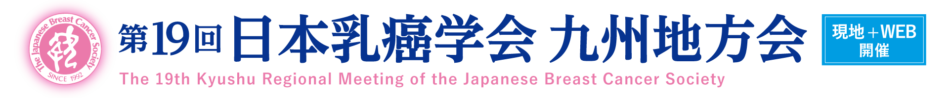 第19回日本乳癌学会九州地方会