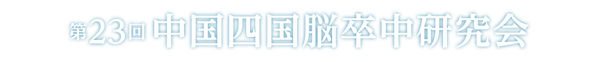 第23回中国四国脳卒中研究会