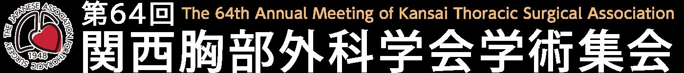 第64回関西胸部外科学会学術集会