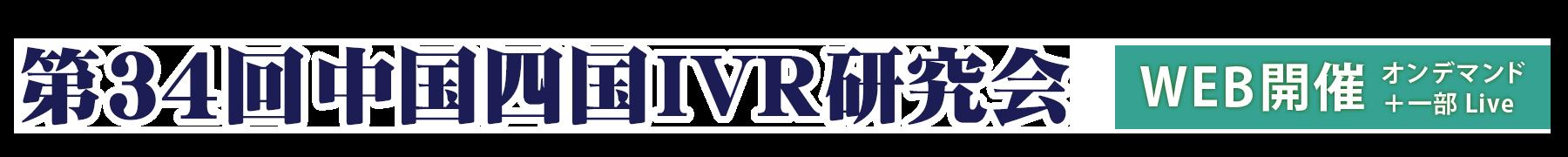 第34回中国四国IVR研究会