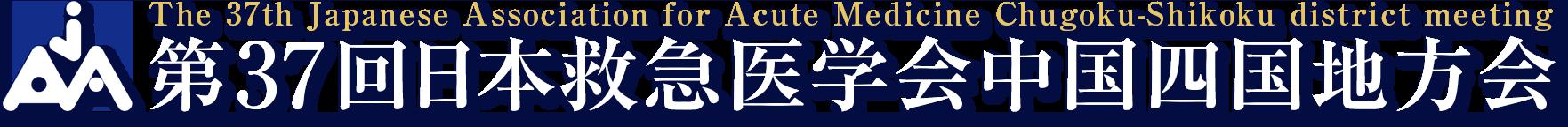 第37回日本救急医学会中国四国地方会