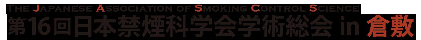 第16回日本禁煙科学会学術総会 in 倉敷
