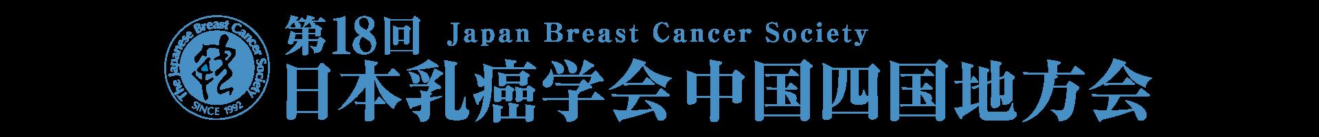 第18回日本乳癌学会中国四国地方会