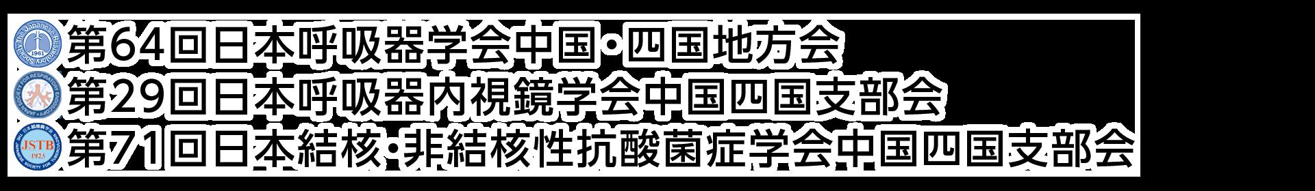 第64回日本呼吸器学会中国・四国地方会/第29回日本呼吸器内視鏡学会中国四国支部会/第71回日本結核・非結核性抗酸菌症学会中国四国支部会