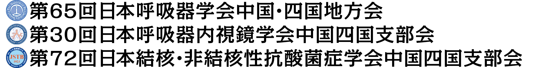 第65回日本呼吸器学会中国・四国地方会/第30回日本呼吸器内視鏡学会中国四国支部会/第72回日本結核・非結核性抗酸菌症学会中国四国支部会