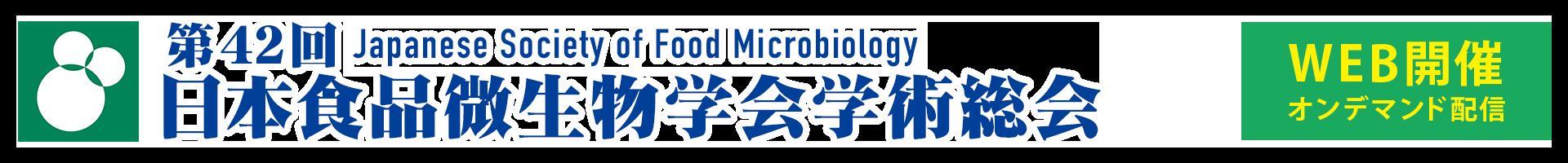 第42回日本食品微生物学会学術総会