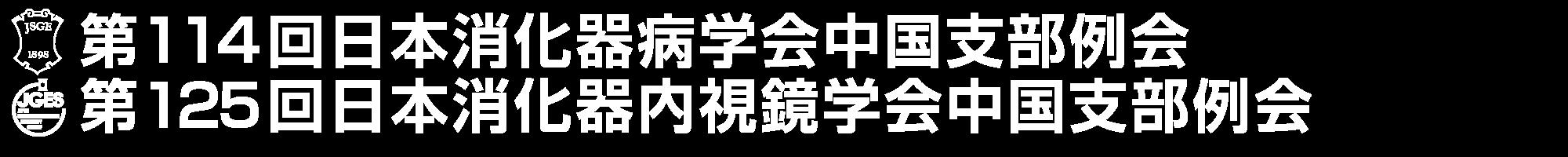 第114回日本消化器病学会中国支部例会/第125回日本消化器内視鏡学会中国支部例会