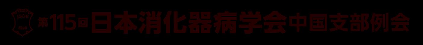 第115回日本消化器病学会中国支部例会