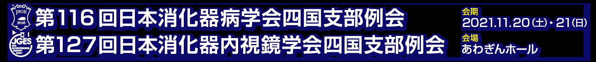 第116回日本消化器病学会四国支部例会/第127回日本消化器内視鏡学会四国支部例会