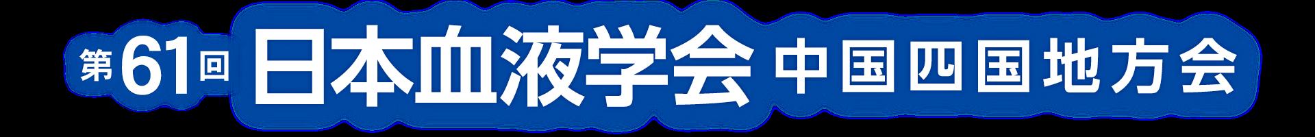 第61回日本血液学会中国四国地方会
