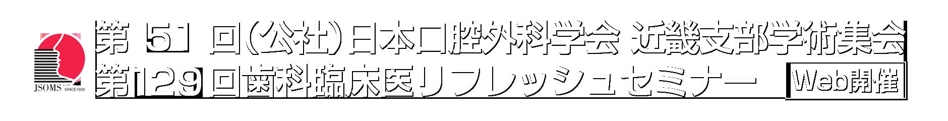 第51回(公社)日本口腔外科学会 近畿支部学術集会/第129回歯科臨床医リフレッシュセミナー
