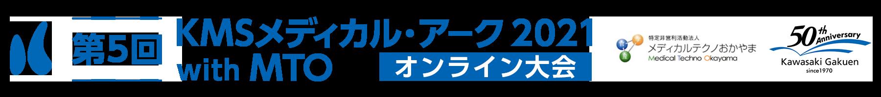 第5回 KMSメディカル・アーク 2021 with MTO(メディカルテクノおかやま)