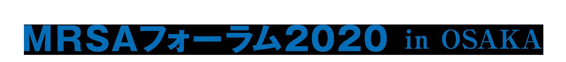 MRSAフォーラム2020