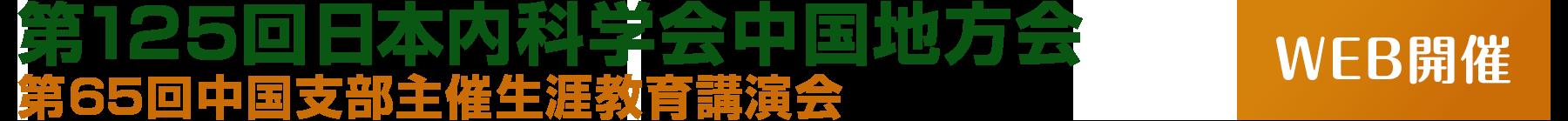 第125回日本内科学会中国地方会/第65回中国支部主催生涯教育講演会