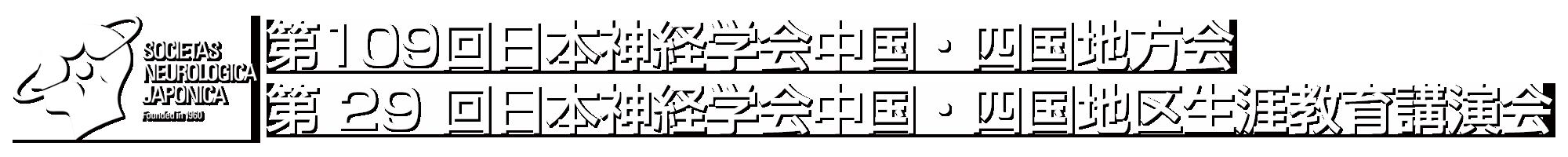 第109回日本神経学会中国・四国地方会/第29回日本神経学会中国・四国地区生涯教育講演会