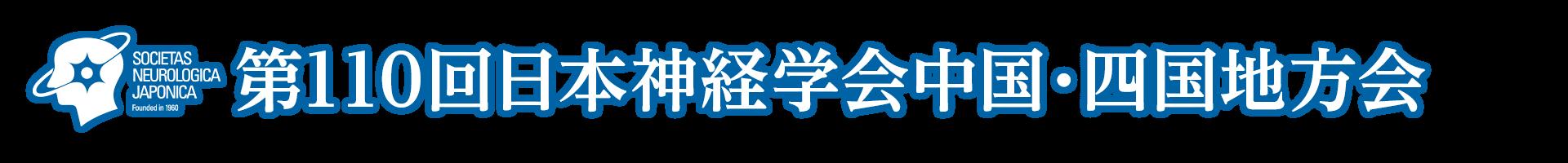 第110回日本神経学会中国・四国地方会