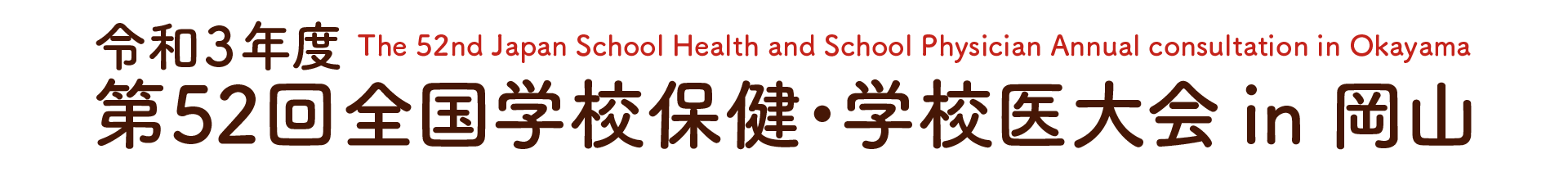 令和3年度第52回全国学校保健・学校医大会 in 岡山