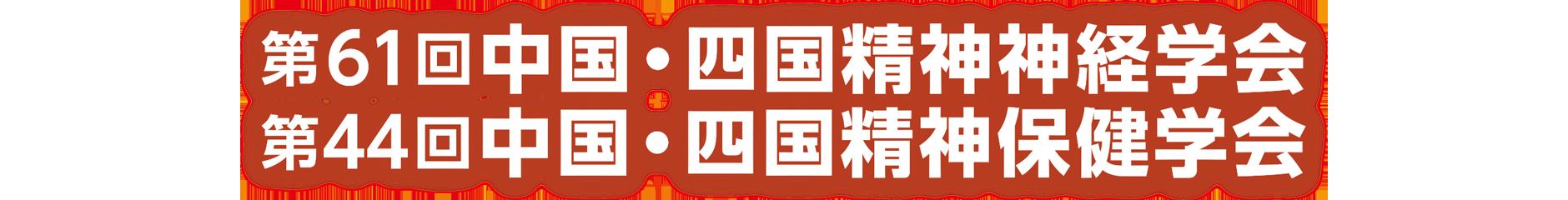 第61回中国・四国精神神経学会/第44回中国・四国精神保健学会
